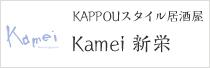 kamei新栄